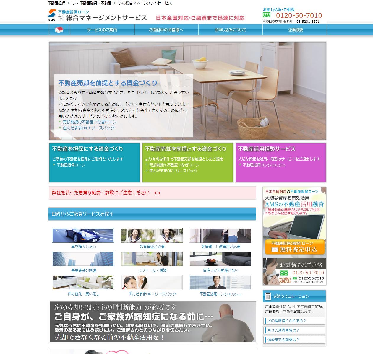 "<span class=""title"">株式会社総合マネジメントサービスの口コミや評判</span>"