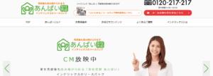 あんばい(株式会社インテリックス)の画像1