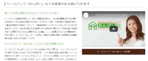 あんばい(株式会社インテリックス)の画像2