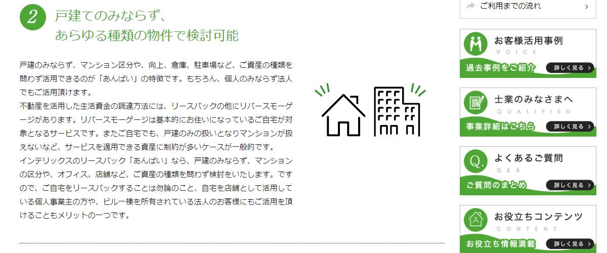 あんばい(株式会社インテリックス)の画像3