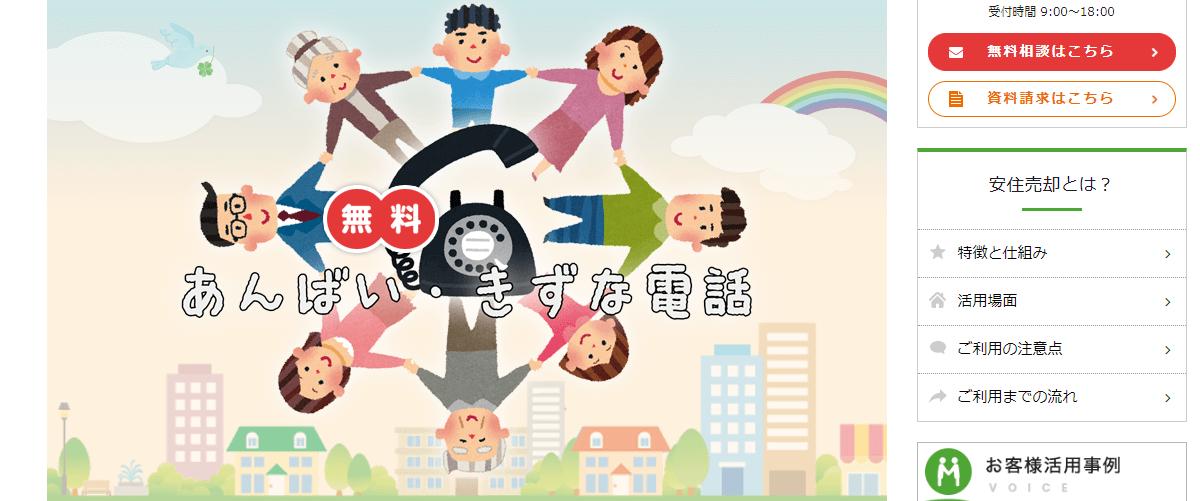 あんばい(株式会社インテリックス)の画像4
