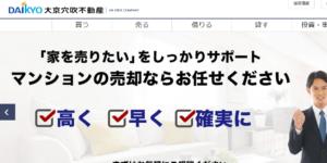 株式会社大京穴吹不動産の画像