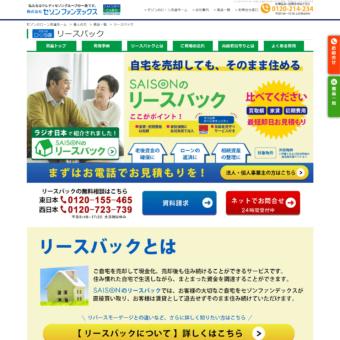 セゾンのリースバック(株式会社セゾンファンデックス)の画像
